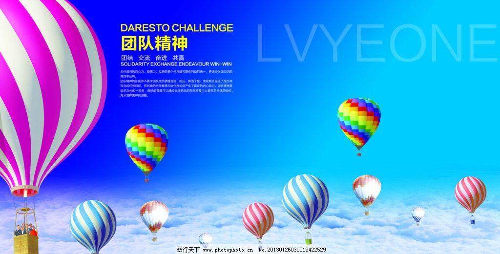 热气球 云海 团队 旅游 天空 降落伞 云 海报设计 广告设计模板 源