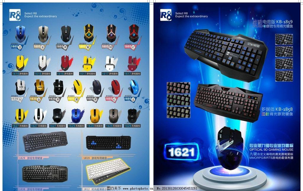 电子产品宣传单张 鼠标 键盘 画册 折页 单张 设计      创意 电子 电