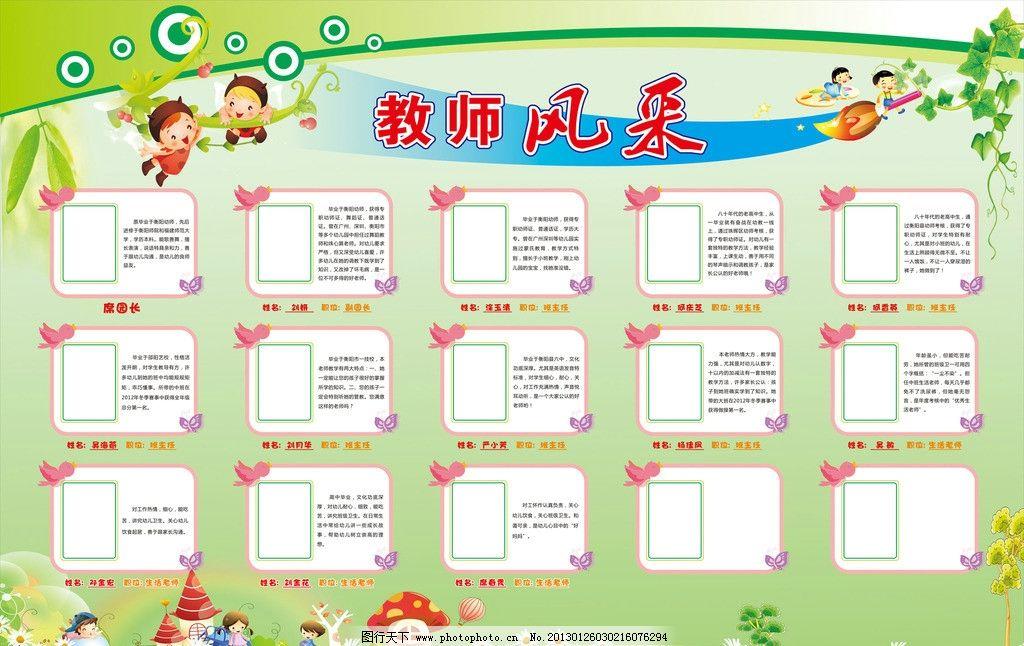 教师风采 老师 幼儿园 公布栏 小朋友 照片栏 教师简介 展板模板 广告