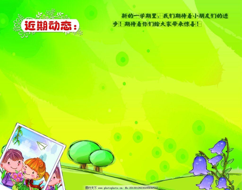 幼儿园展板 幼儿园 展板 卡通 绿色 儿童 树 展板模板 广告设计模板