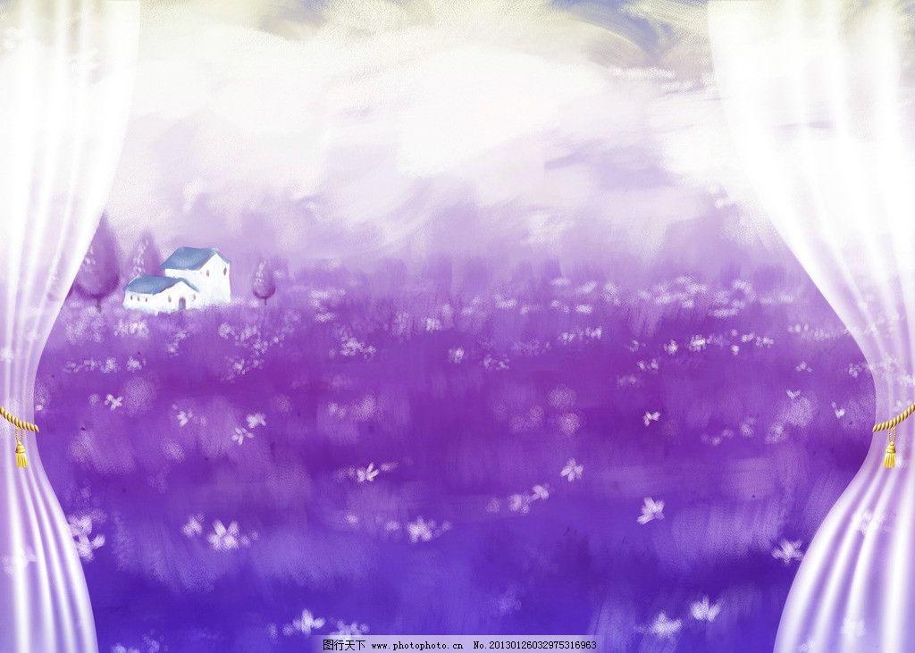 卡通背景 卡通背景图 手绘田园图 窗帘 浪漫紫色 背景素材 psd分层