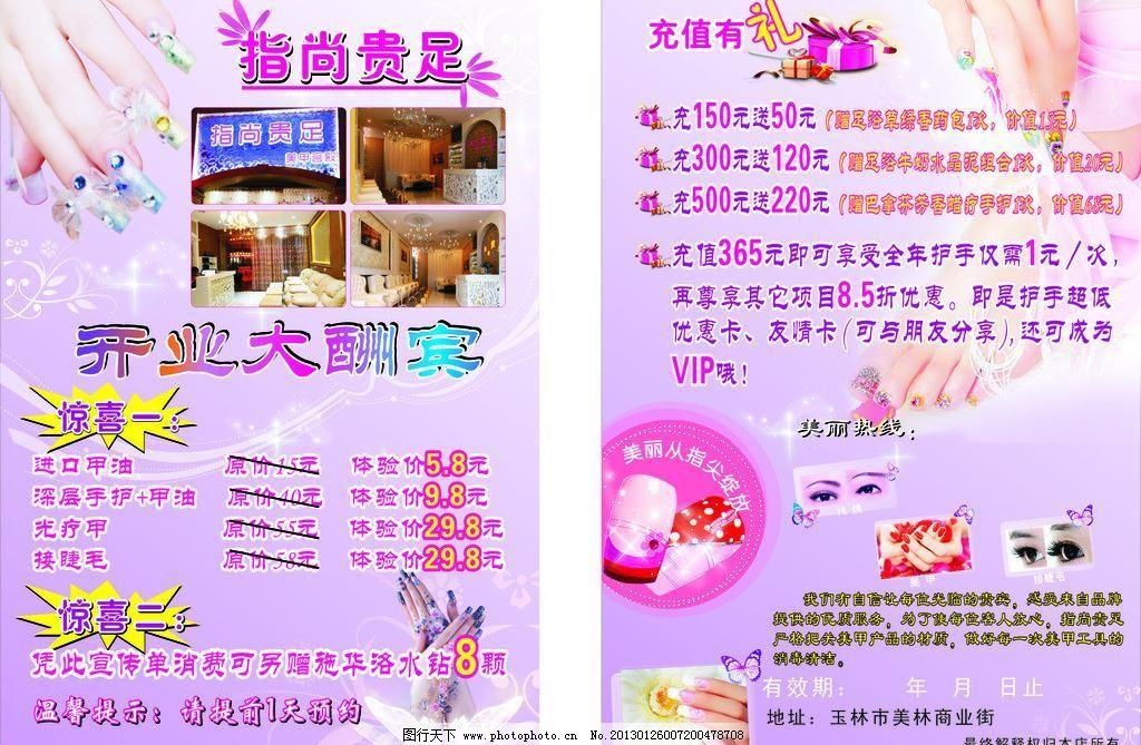 cdr dm宣传单 广告设计 美甲 美甲宣传单 纹绣 宣传单 紫色 美甲宣传