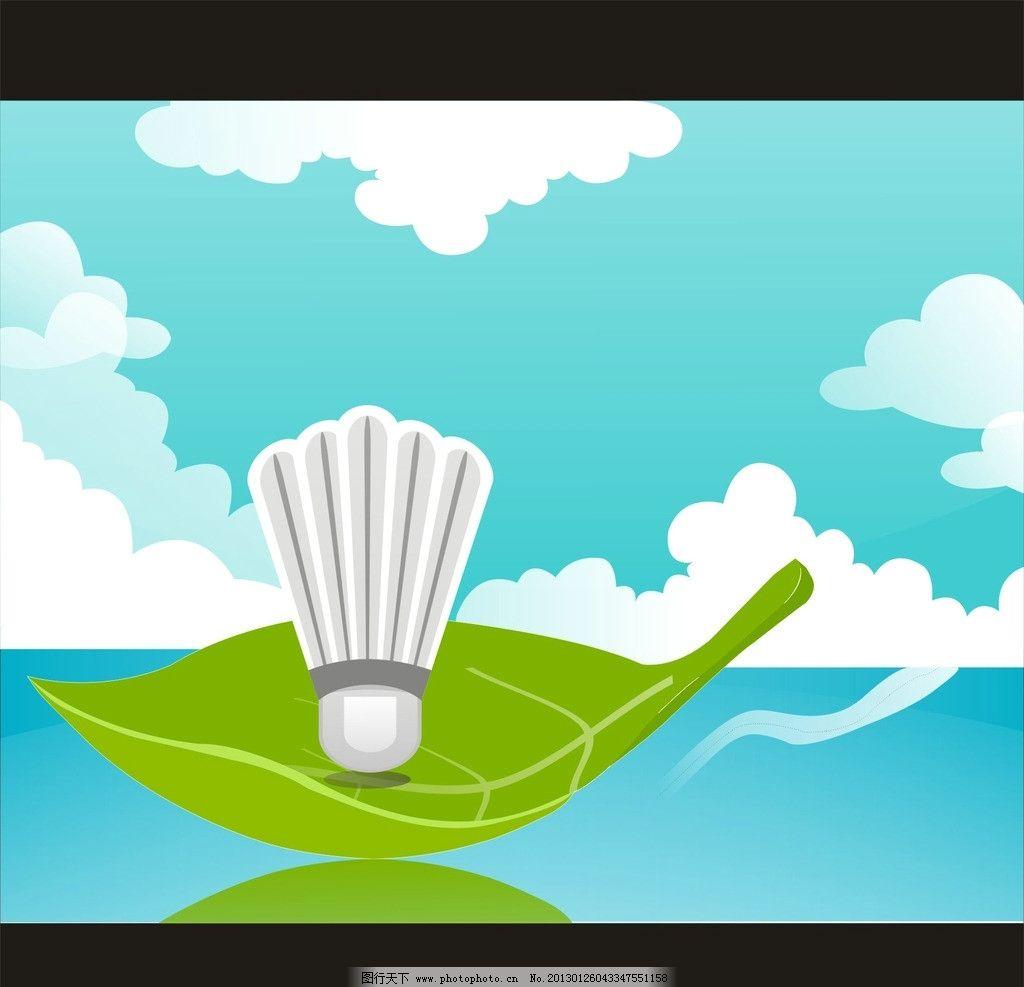 旅行 矢量 背景 海 大海 蓝天 羽毛球 卡通 航海 远行 卡通设计