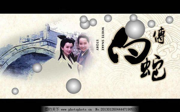 中国古典爱情白蛇传ppt模板