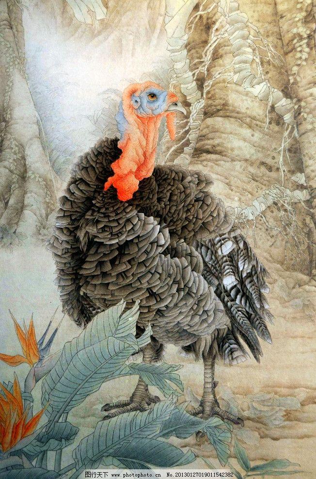 美术 中国画 工笔画 森林 大鸟 火鸡鸟 花朵 国画艺术 国画集85 绘画