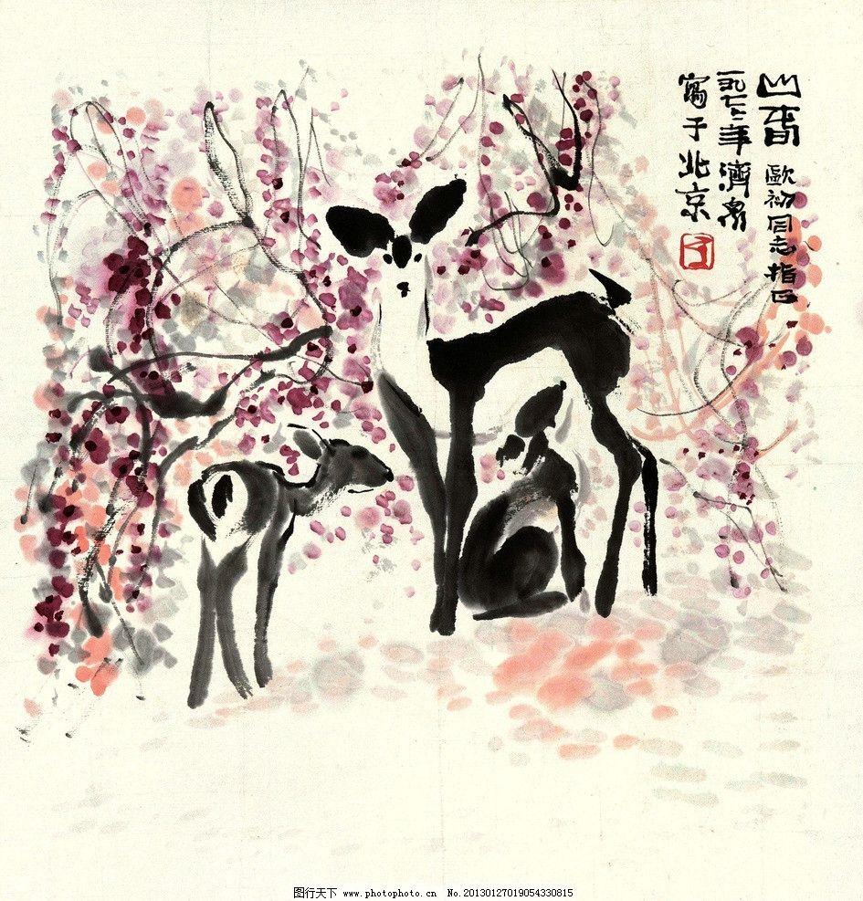 山春 美术 中国画 水墨画 鹿 小鹿 山野 花木 国画艺术 国画集85 绘画