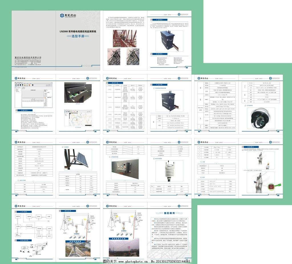 电器手册 线条 各类产品 排版 版式 画册设计 广告设计 矢量图片