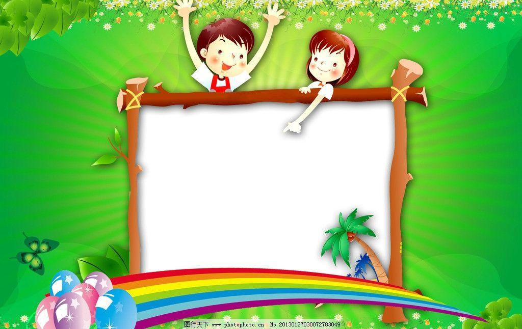 儿童展板 儿童节小帮手 儿童节展板 孩子 卡通场景 绿色花纹 放射性