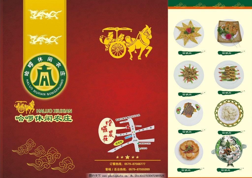 农庄宣传单正面 农庄封面 单页封面 菜谱 广告设计模板 源文件