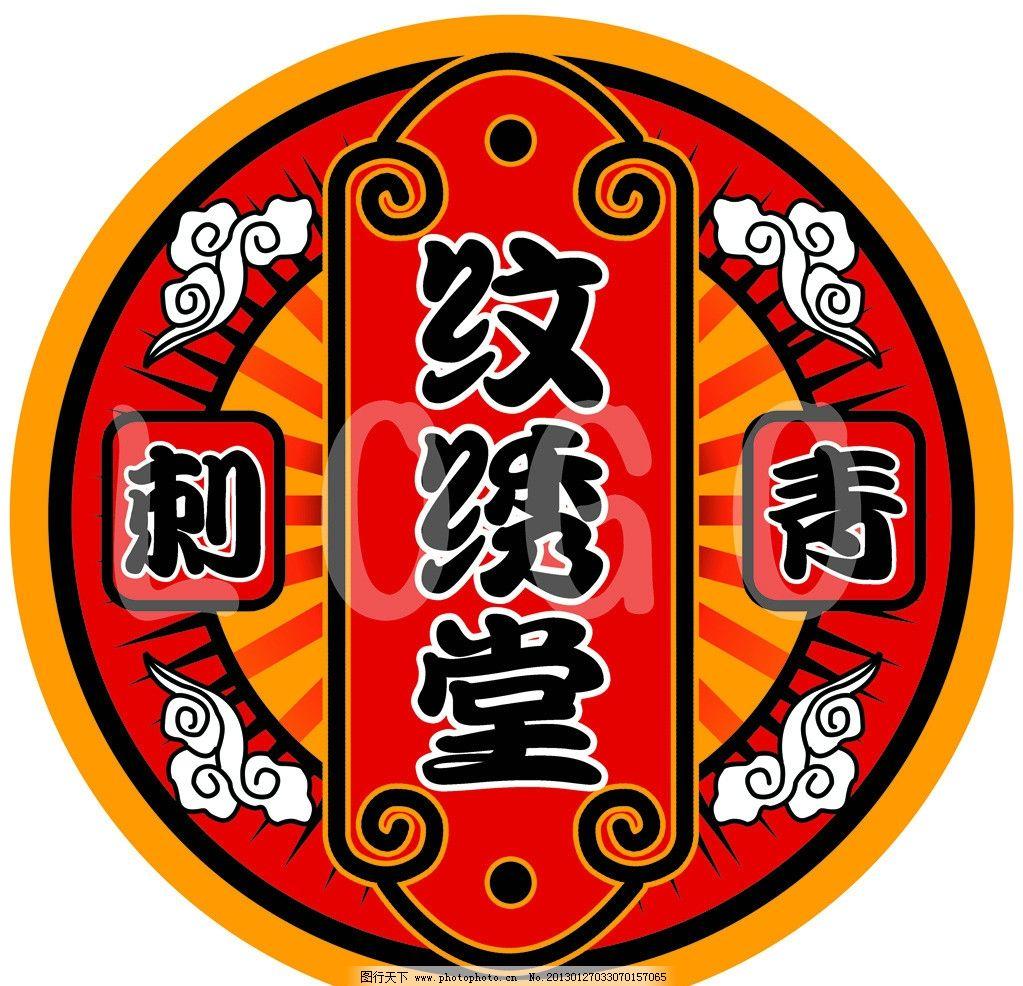 刺青館標識 紋繡 圓燈箱 祥云 紋身 源文件