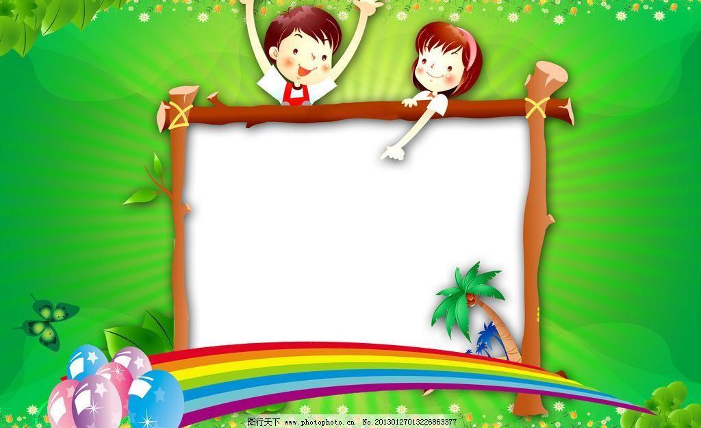儿童创意画步骤ppt