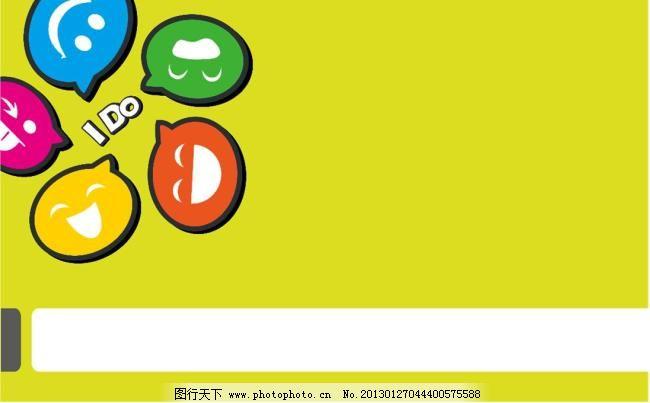 彩色卡通气球ppt模板