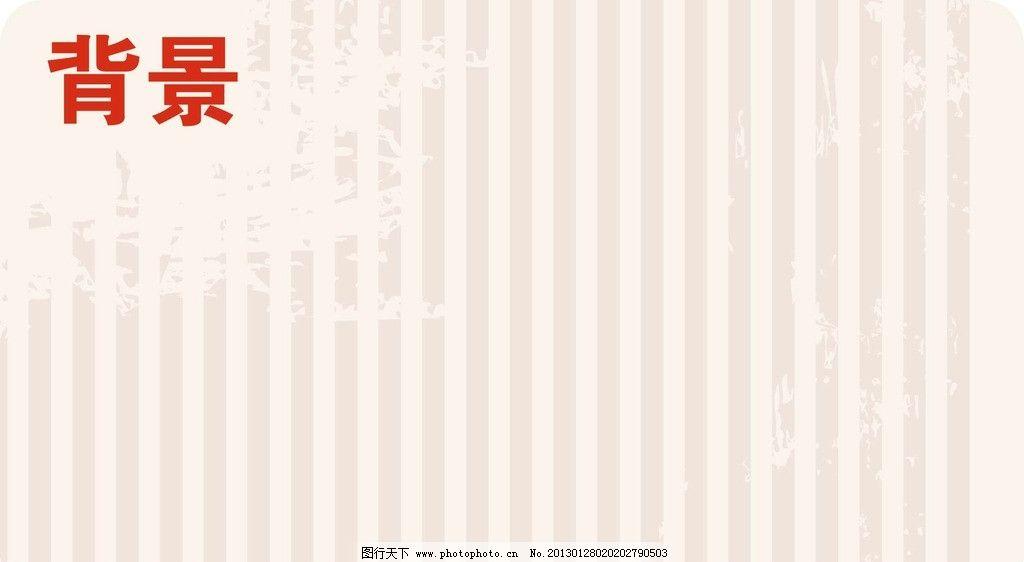 粉色花纹背景 背景 底纹 粉色背景 竖条背景 竖条底纹 ai 矢量 底纹