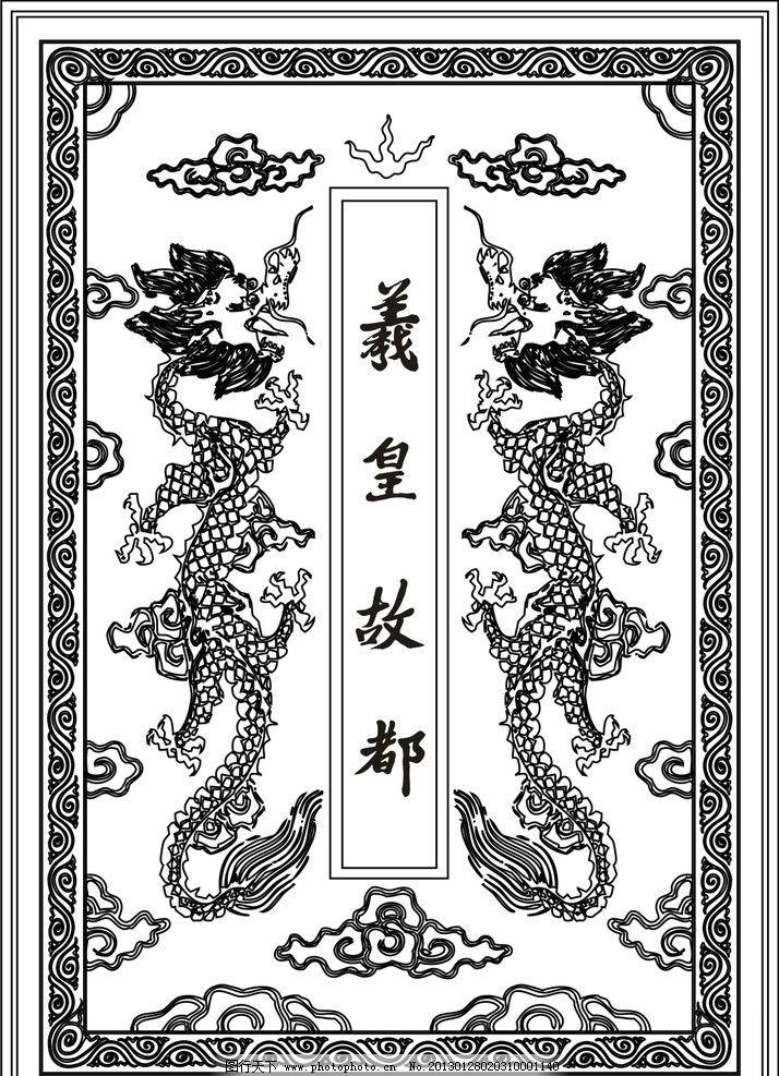 义皇古都 回纹 底纹 边框 吉祥 平面包装 传统 时尚 龙 龙纹 云 云纹