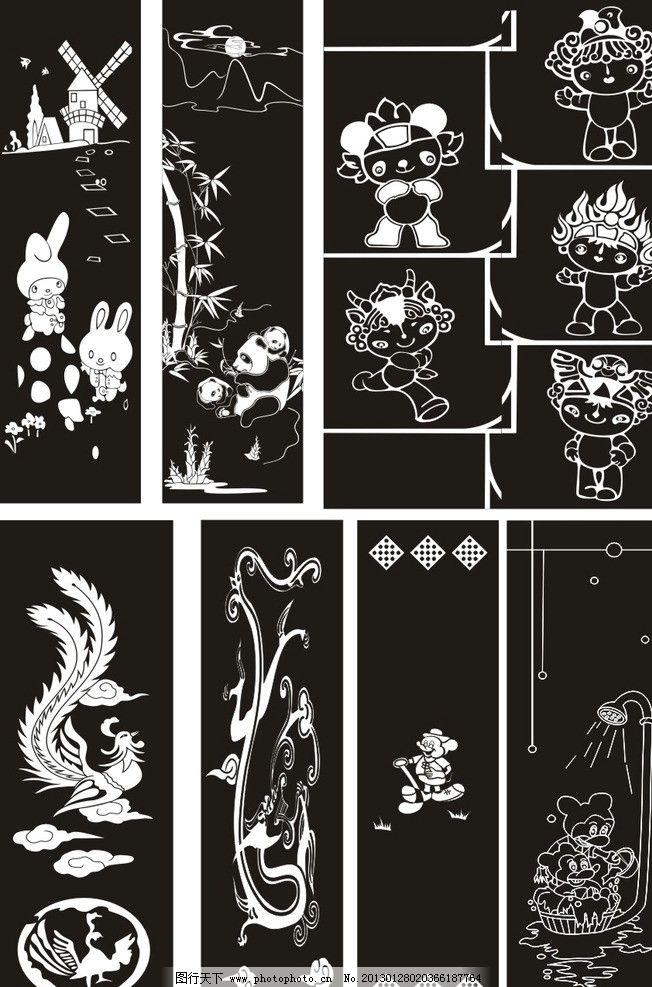 卡通图案 兔子 竹子 熊猫 北京奥运吉祥物 龙凤 米老鼠 风车 暗花