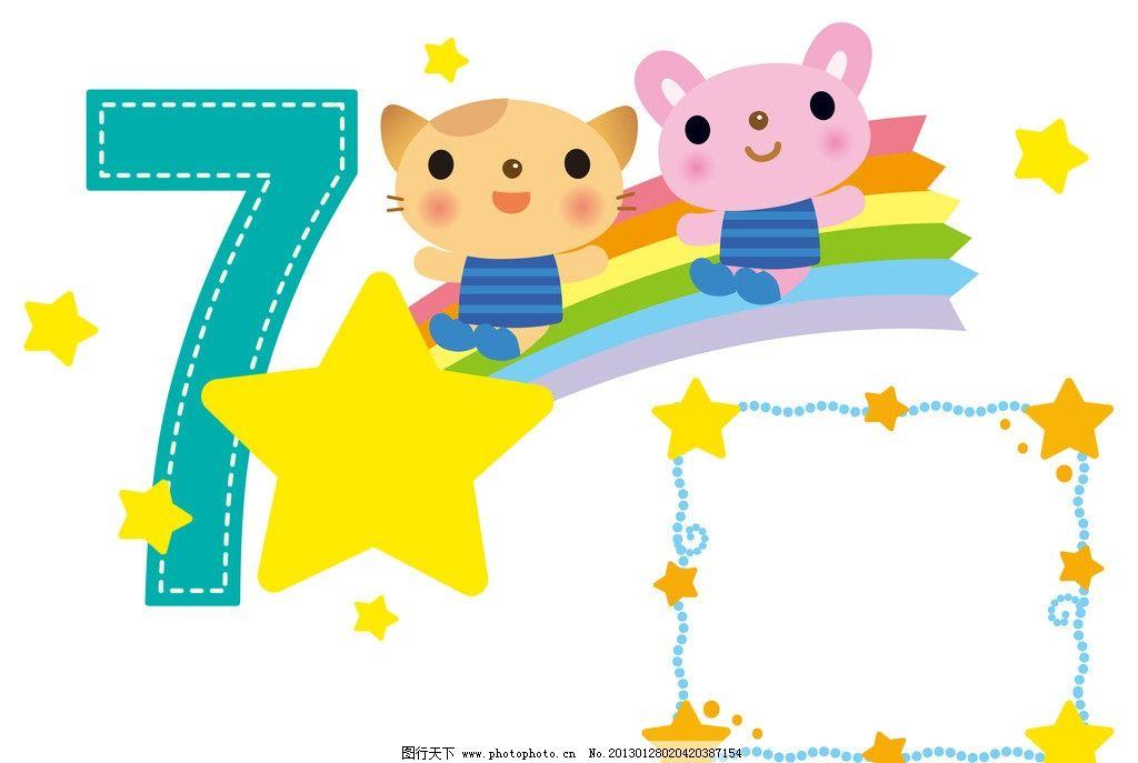 卡通动物7月份边框 夏日快乐愉快气氛 卡通小猫 小兔 彩虹 星云
