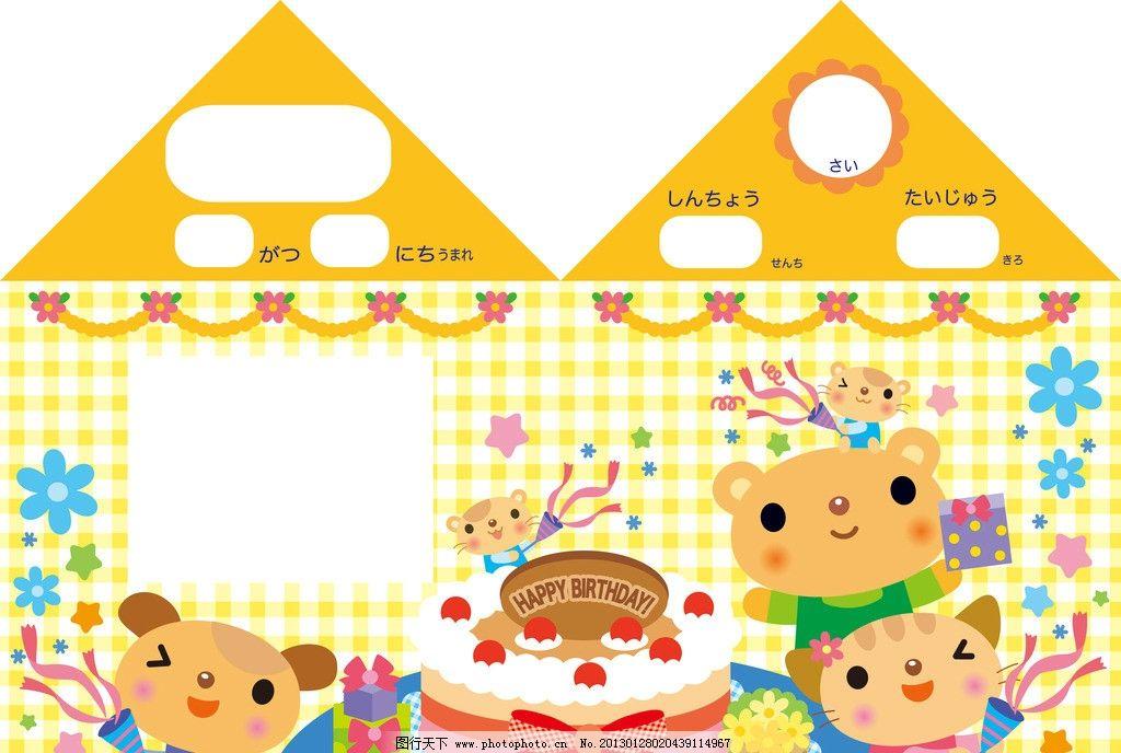 幼儿园卡通动物告示边框 可爰快乐卡通黄色格子生日小屋 庆祝 小熊
