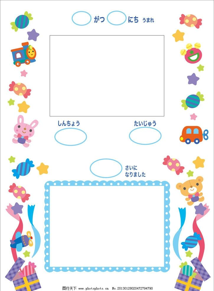 幼儿园卡通动物告示边框 可爰卡通玩具主题 玩具飞机 玩具小熊 玩具