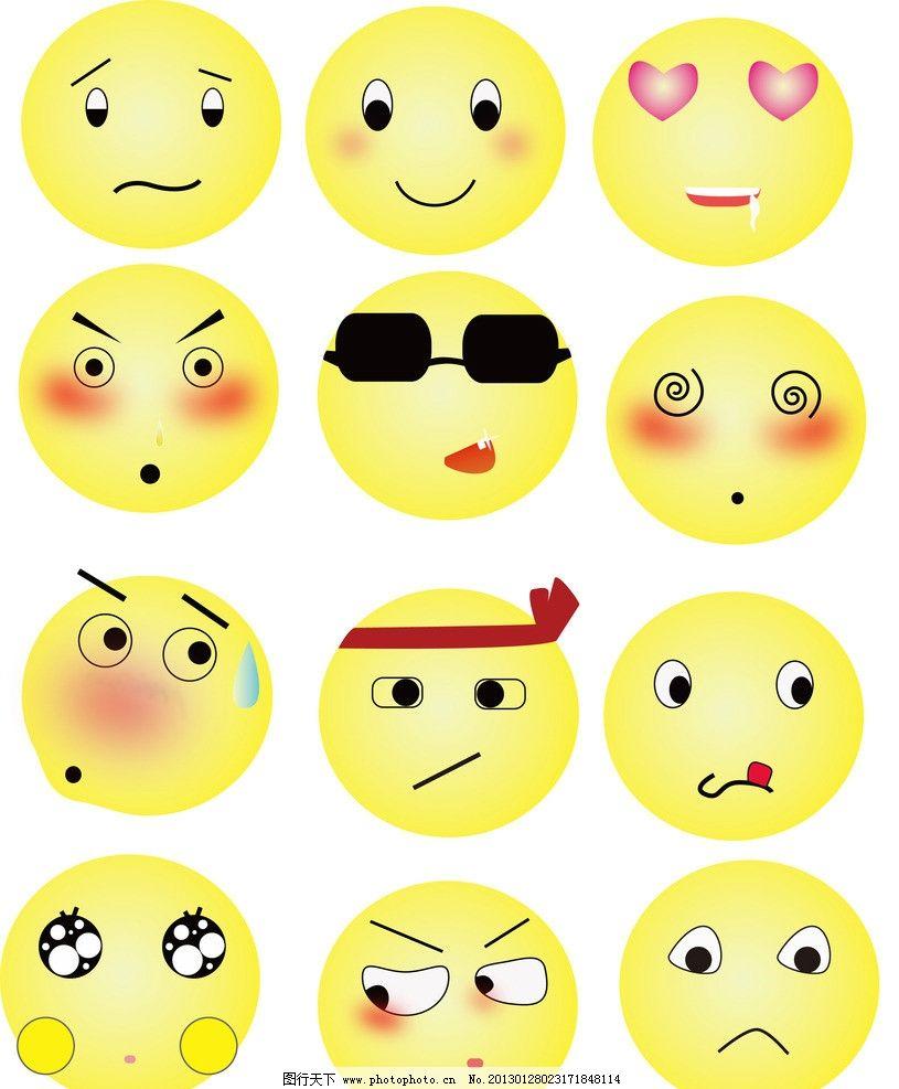 百变表情 笑脸 卡通笑脸 动态表情 撇嘴表情 发呆表情 滑稽笑脸 趣味