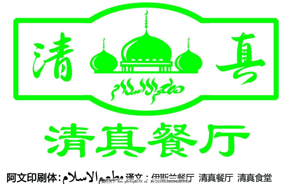 图标 清真餐厅 halal 阿拉伯文清真