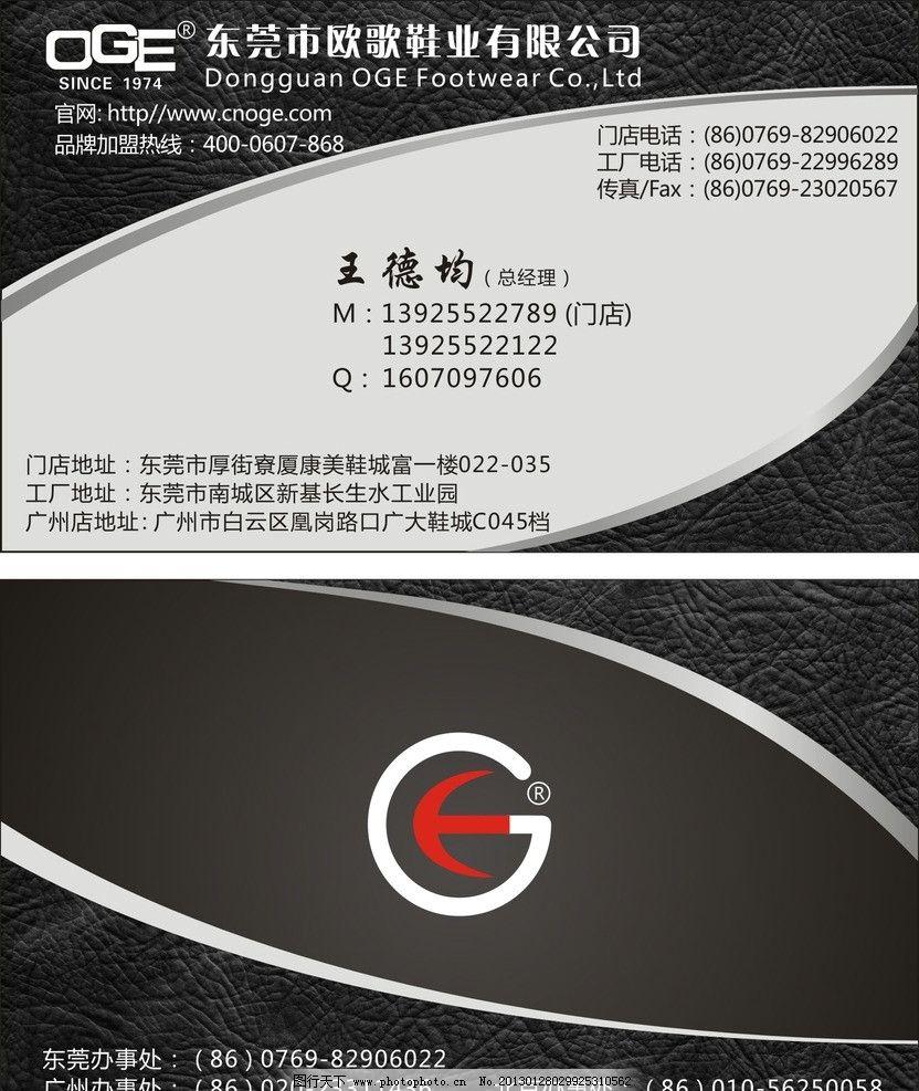 公司名片 企业名片 皮革名片 鞋名片 皮包名片 箱包名片 卡片设计
