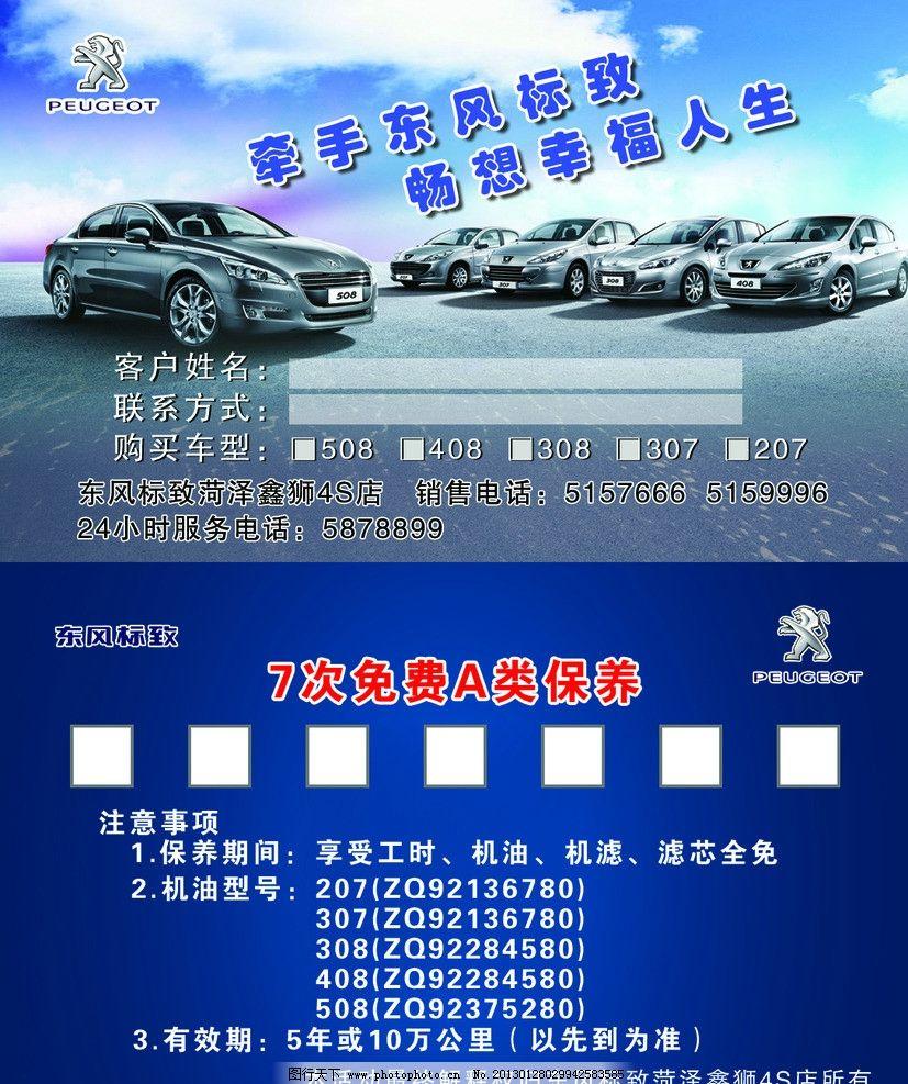 保养卡 标致 东风标致 汽车保养卡 洗车卡 广告设计模板 源文件