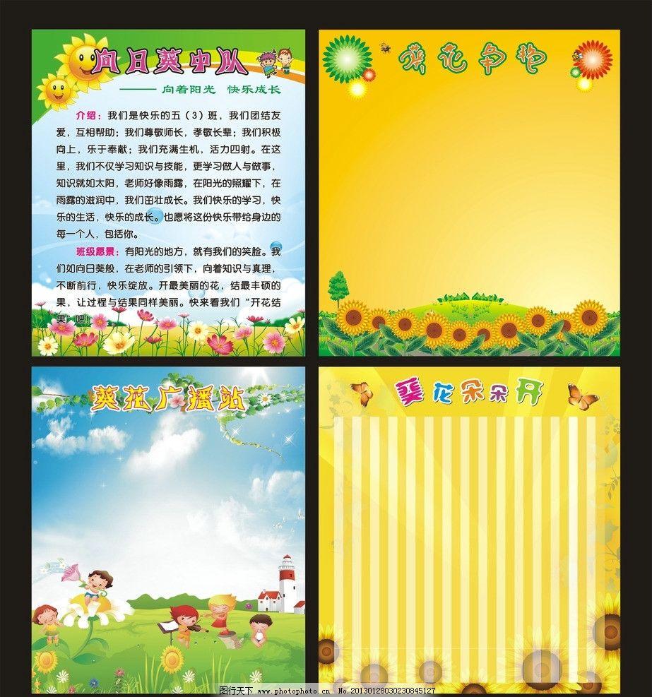 班级葵花展板图片