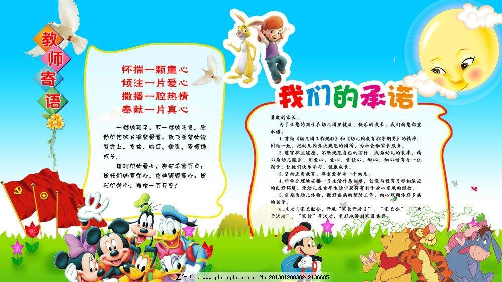 幼儿园卡通展板 米奇老鼠 卡通蓝天 卡通小朋友 卡通草地 团旗