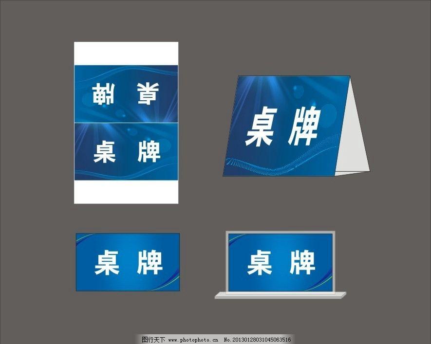 桌牌 三角桌牌 蓝色背景 梦幻蓝色背景 光晕 线条 其他设计 广告设计