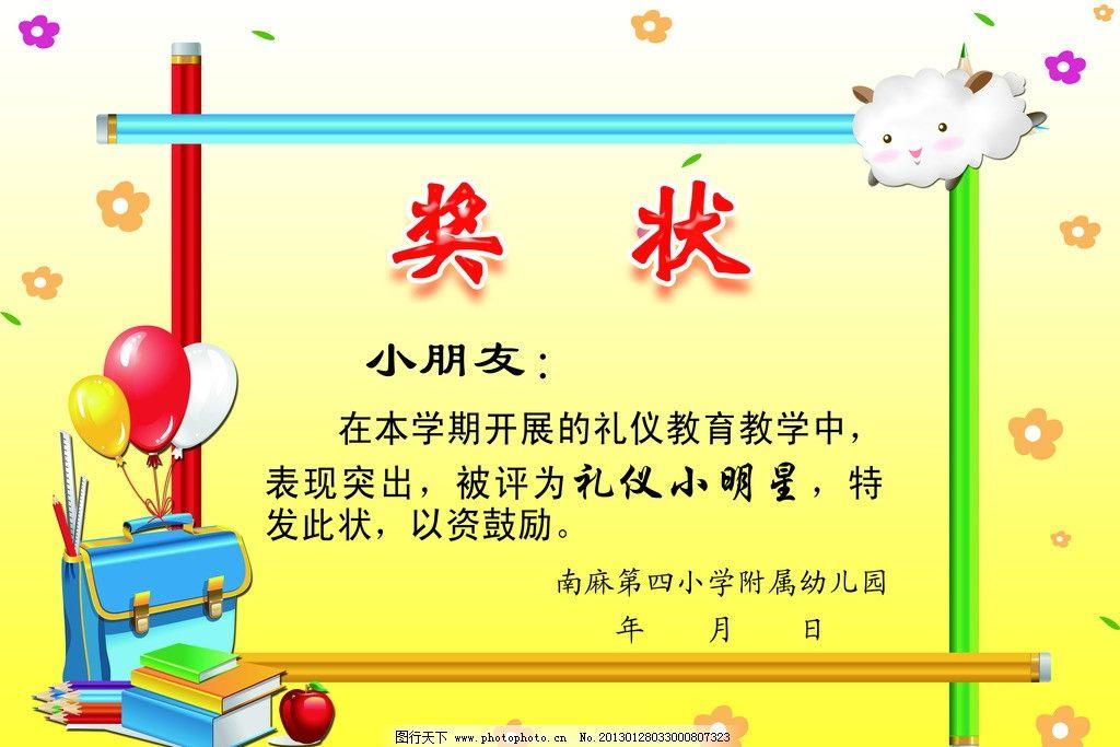 幼儿园 奖状 边框 书包 铅笔 学校素材 源文件