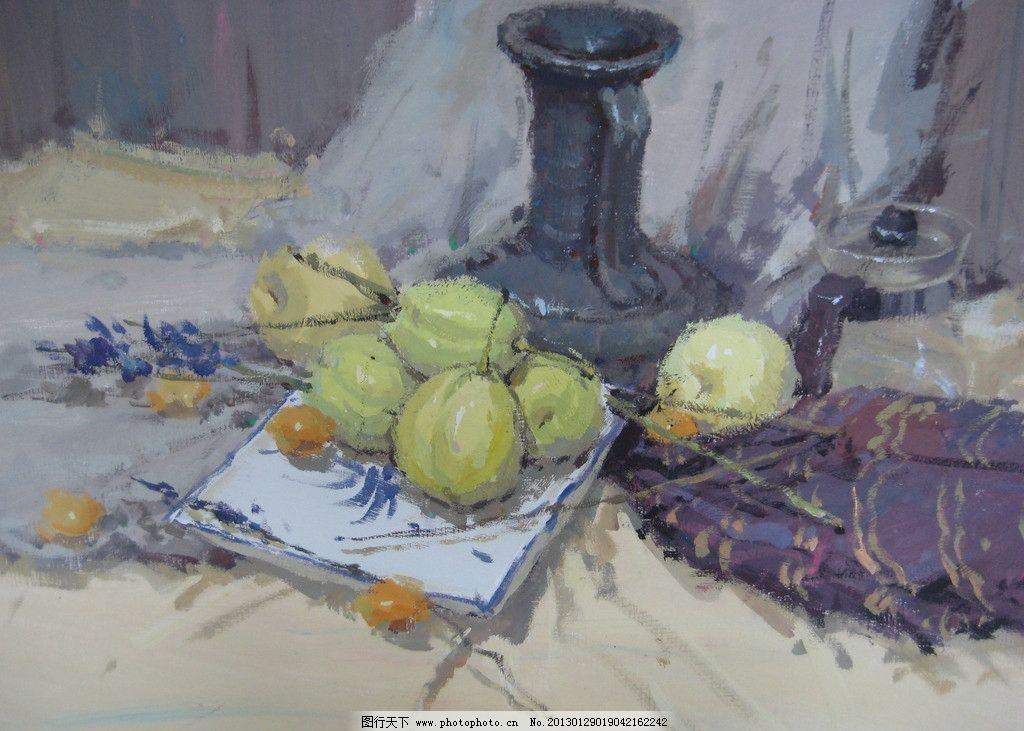 静物水粉 绘画 色彩 白托盘 深色花瓶 苹果 白布 绘画书法 文化艺术