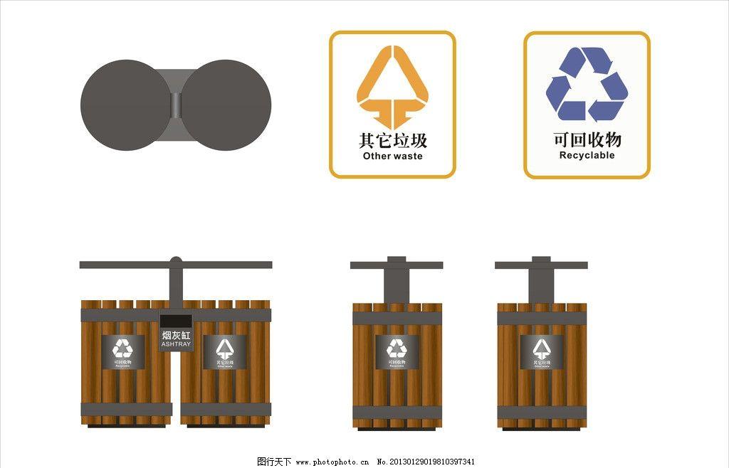 垃圾桶 垃圾箱 分类垃圾桶 公共标识标志 标识标志图标 矢量 cdr