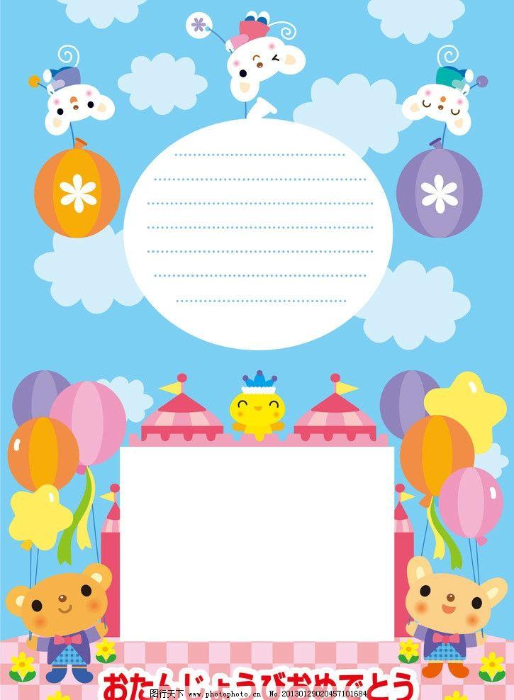 幼儿园卡通动物告示边框 粉红色卡通皇宫 城堡 堡垒 小鳮国王 小熊图片