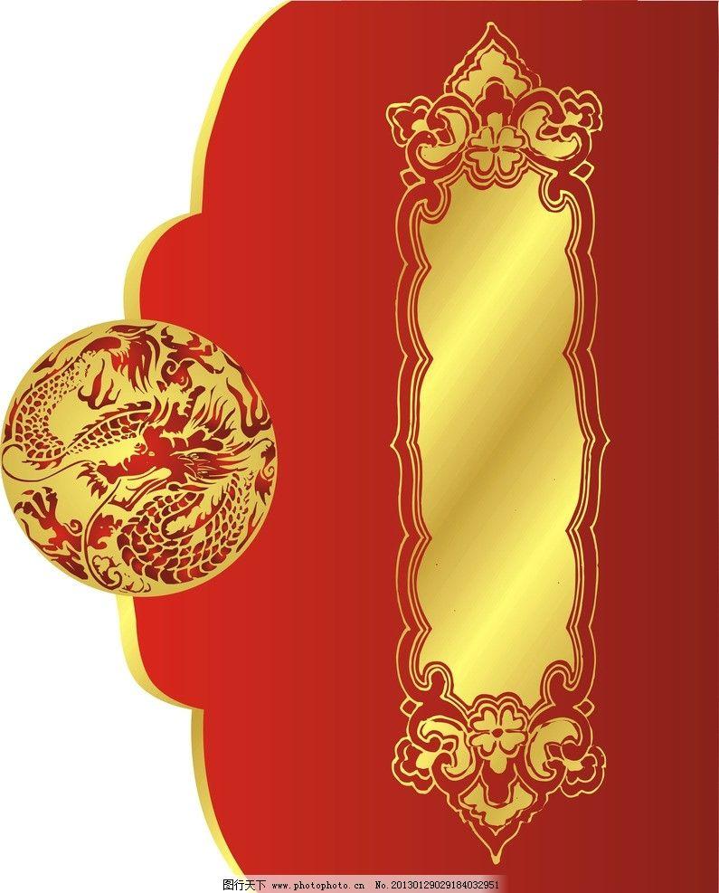 设计 龙纹 圆花纹 花纹 边框 花纹边框 红色 金色 广告设计 矢量 cdr