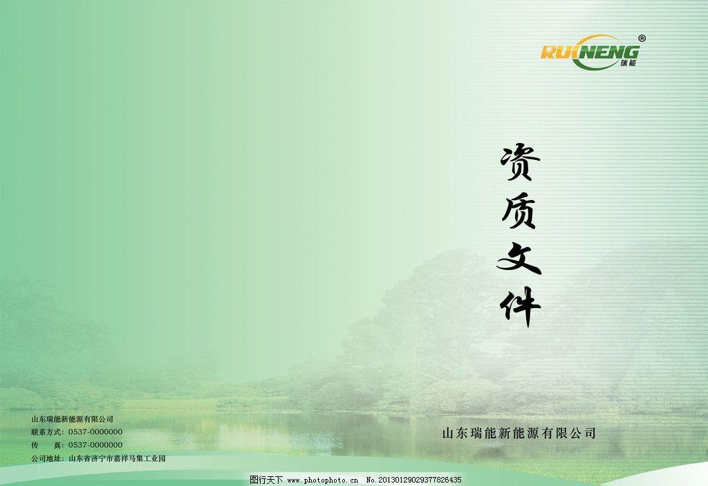资质文件封皮 封面设计 广告设计 背景树 水 画册设计 广告设计模板
