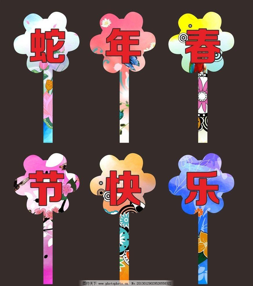 手举牌 蛇年手举牌 蛇年 春节快乐 花瓣型 广告设计 矢量 cdr