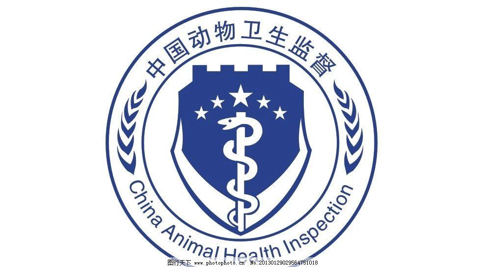 动物检疫图片