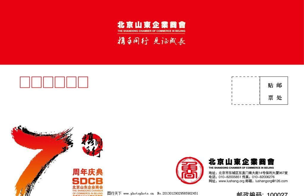 5号西式信封 周年庆典 信封 西式 标准信封 广告设计 矢量 ai