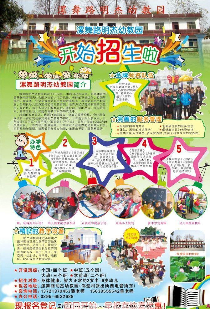 学生 幼儿园 招生简章 海报 五星 老师 气球 教室 舞蹈 教学楼 荷花