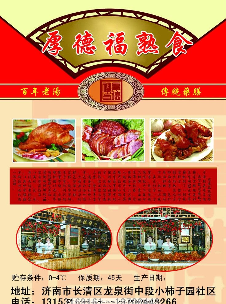 厚德福熟食 厚德福 熟食 彩页 宣传 食品 dm宣传单 广告设计模板 源