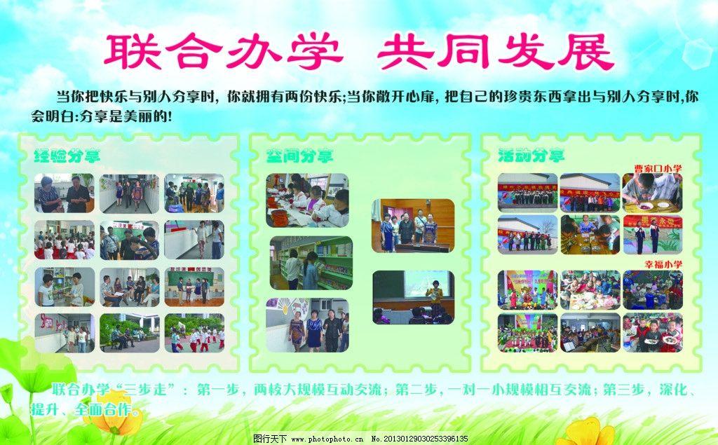 联合办学 共同发展 草地 蓝色 绿色 小花 学校 展板 广告设计模板