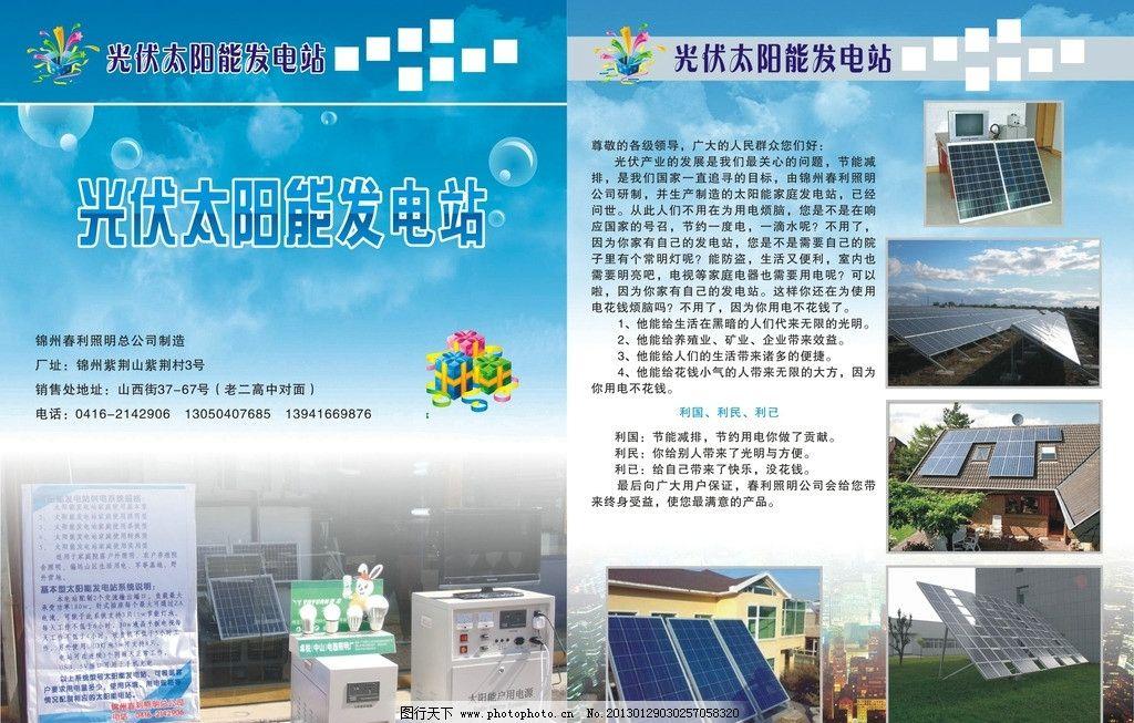发电站宣传单 光伏 太阳能 发电站 宣传单 利国 利民 节能 减排 节约