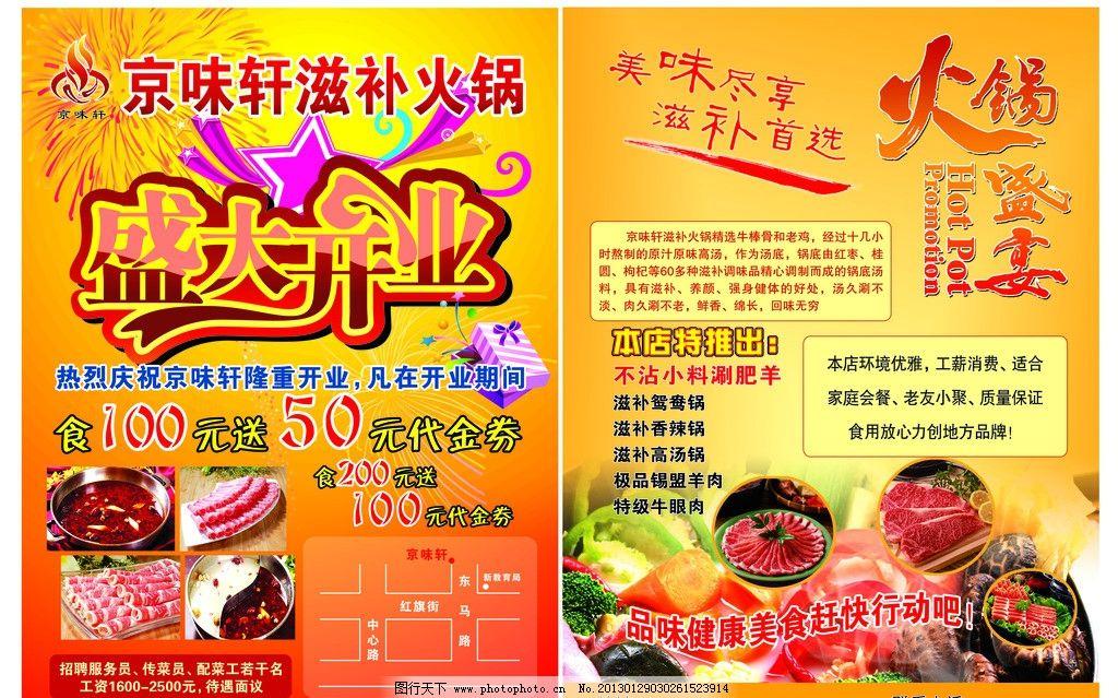 火锅宣传单 美味尽享 滋补首选 盛大开业 宣传单 dm宣传单 广告设计模