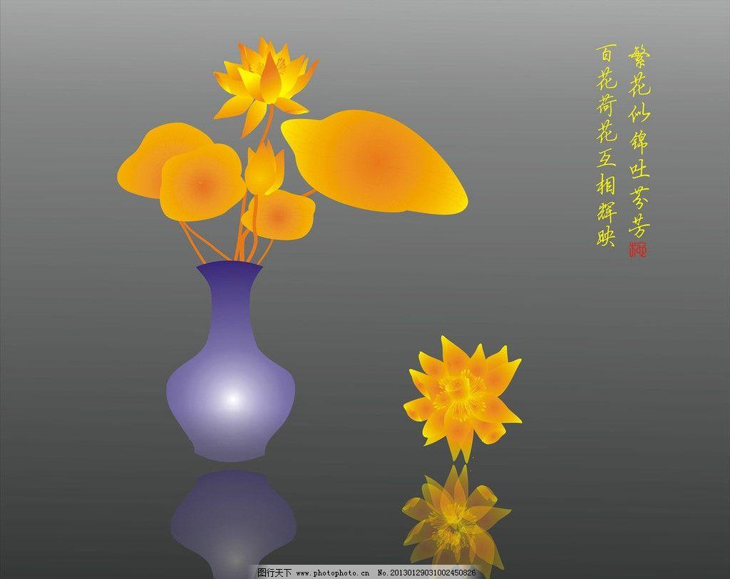 手绘图 花朵 花朵素材 荷花素材 中国荷花 电脑手绘荷花 卡通花奔
