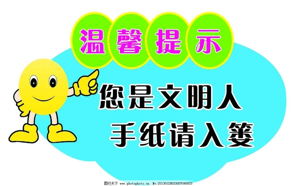 温馨提示标语 温馨提示 标语 卡通笑脸 提示标语 公共场所标语 手指请图片