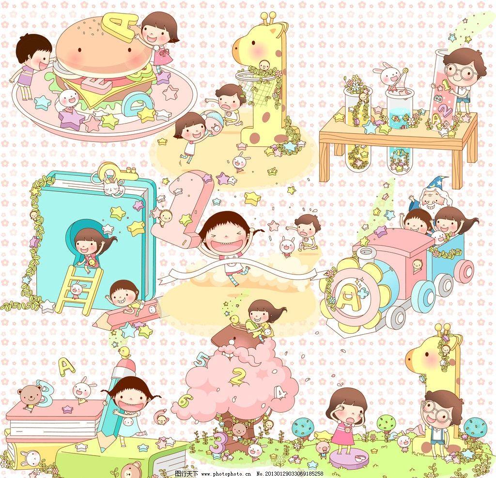 可爱儿童 卡通 人物 男孩子 女孩子 游玩 快乐 学习 源文件