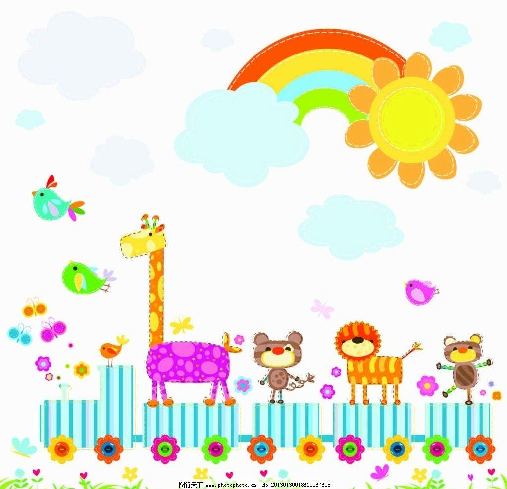卡通动物 列车 可爱 蝴蝶 花朵 彩虹 色彩 童话 狮子 小熊
