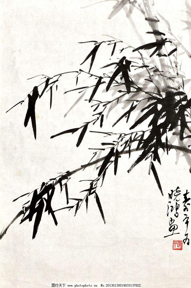 墨竹 美术 中国画 名家国画 董寿平国画 水墨画 国画竹 竹子 竹子画