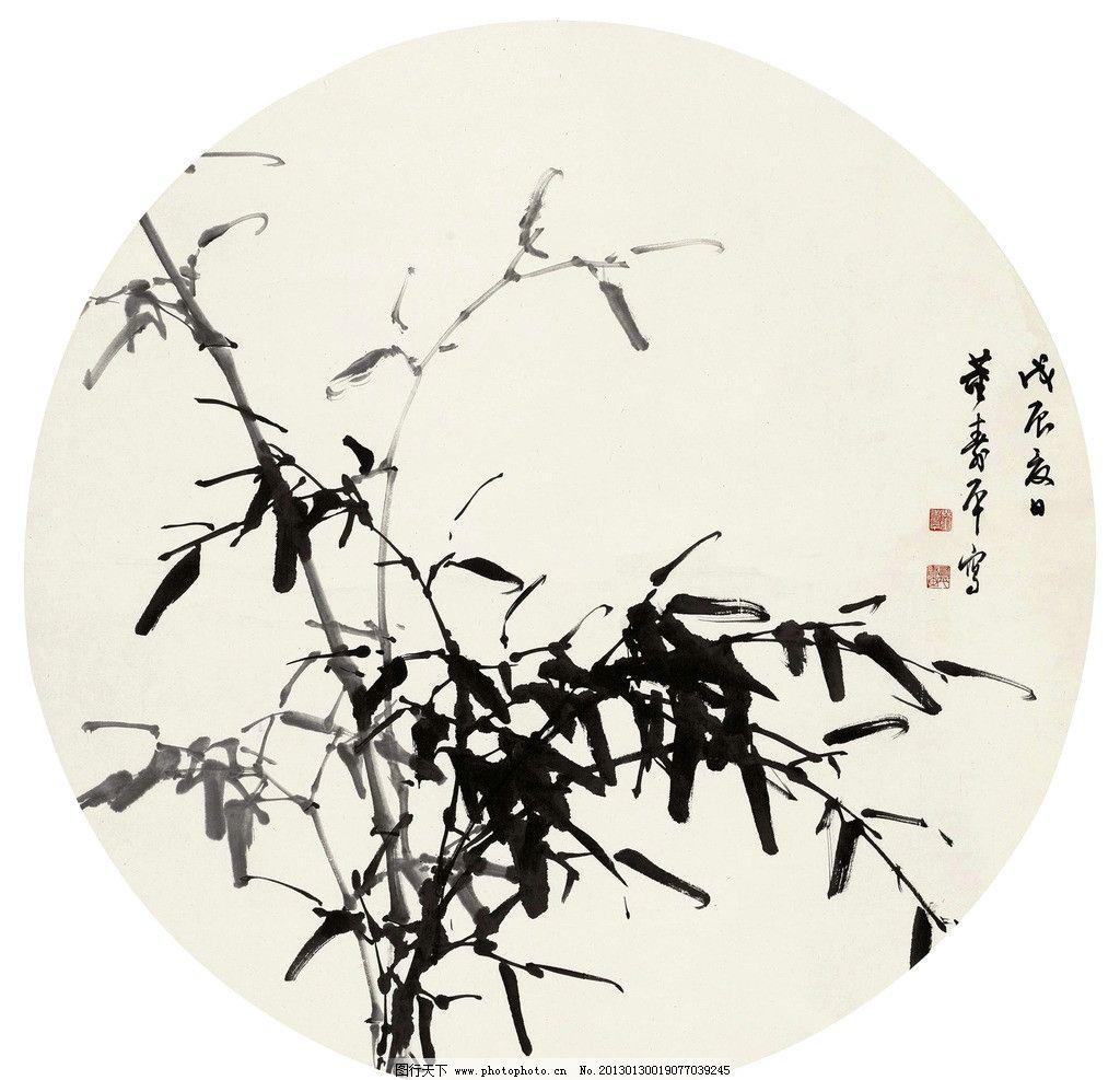 墨竹 美术 中国画 名家国画 董寿平国画 水墨画 竹子 竹子画