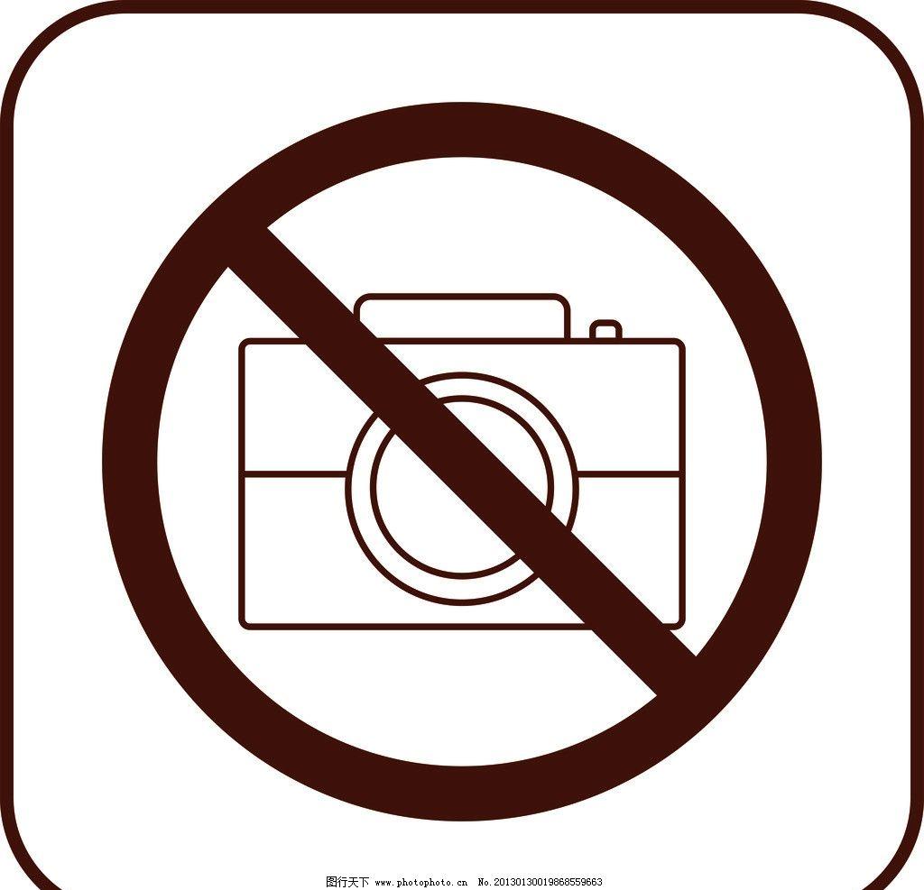禁止拍照 禁止拍照提示 禁止拍照警示 标识标志图标 矢量
